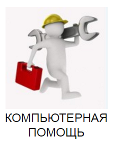 КОМПЬЮТЕРНАЯ ПОМОЩЬ