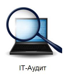 IT-АУДИТ
